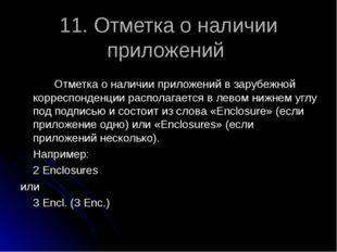 11. Отметка о наличии приложений  Отметка о наличии приложений в зарубежн