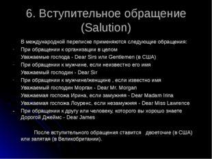 6. Вступительное обращение (Salution) В международной переписке применяются