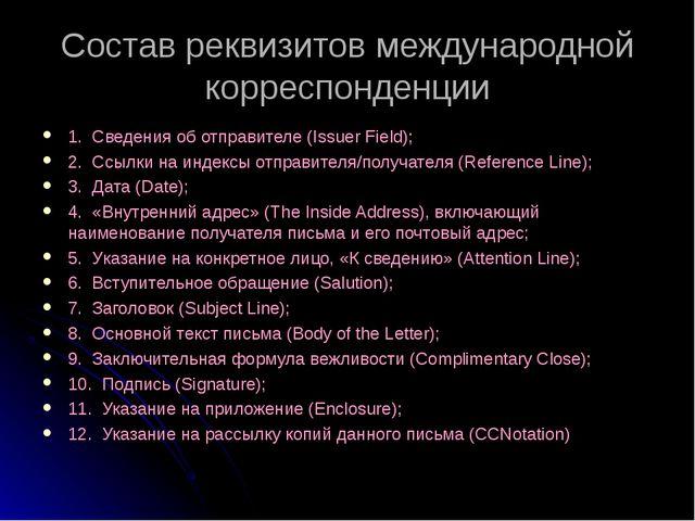 Состав реквизитов международной корреспонденции 1. Сведения об отправителе (I...