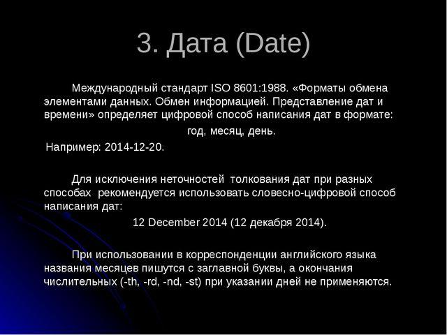 3. Дата (Date) Международный стандарт ISO 8601:1988. «Форматы обмена элемен...