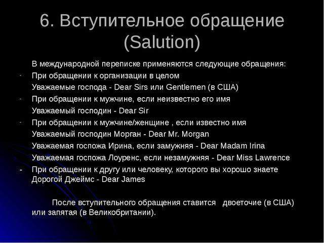 6. Вступительное обращение (Salution) В международной переписке применяются...