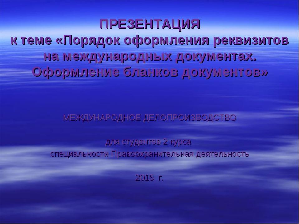 ПРЕЗЕНТАЦИЯ к теме «Порядок оформления реквизитов на международных документа...