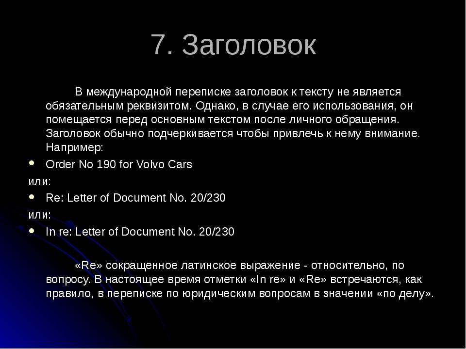 7. Заголовок В международной переписке заголовок к тексту не является обяза...