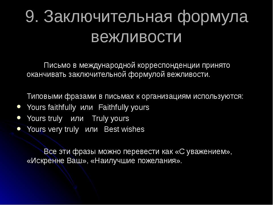 9. Заключительная формула вежливости  Письмо в международной корреспонден...