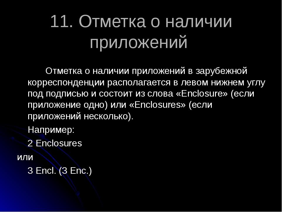 11. Отметка о наличии приложений  Отметка о наличии приложений в зарубежн...