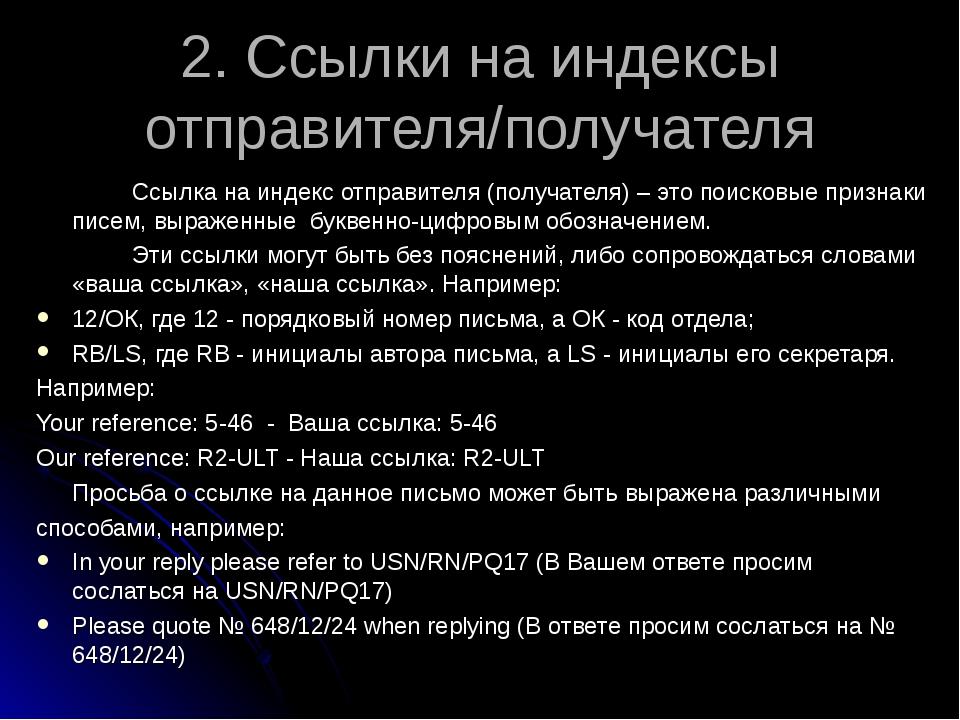 2. Ссылки на индексы отправителя/получателя Ссылка на индекс отправителя (п...