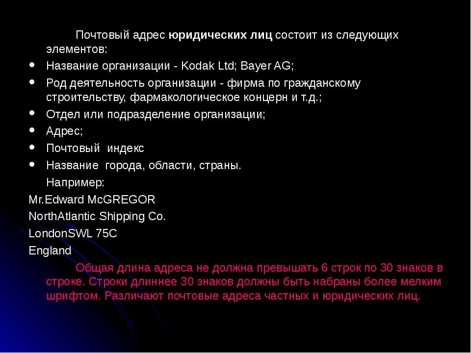 Почтовый адрес юридических лиц состоит из следующих элементов: Название орг...