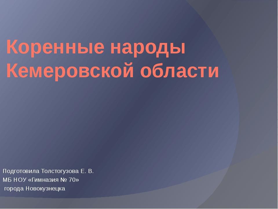 Коренные народы Кемеровской области Подготовила Толстогузова Е. В. МБ НОУ «Г...