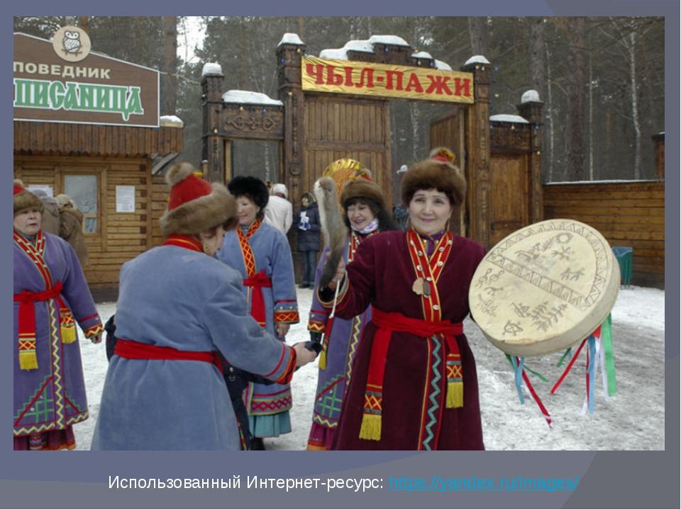 Использованный Интернет-ресурс: https://yandex.ru/images/
