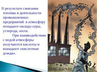 В результате сжигания топлива и деятельности промышленных предприятий в атмо
