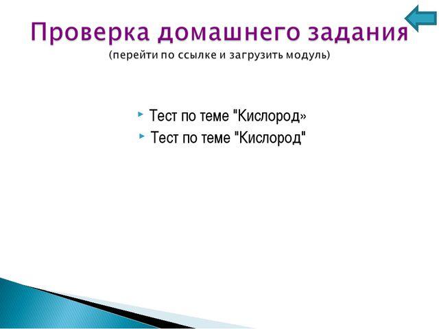 """Тест по теме """"Кислород» Тест по теме """"Кислород"""""""