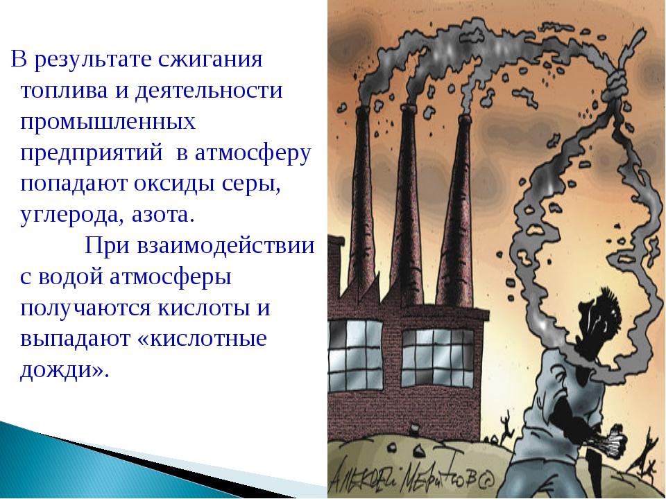 В результате сжигания топлива и деятельности промышленных предприятий в атмо...