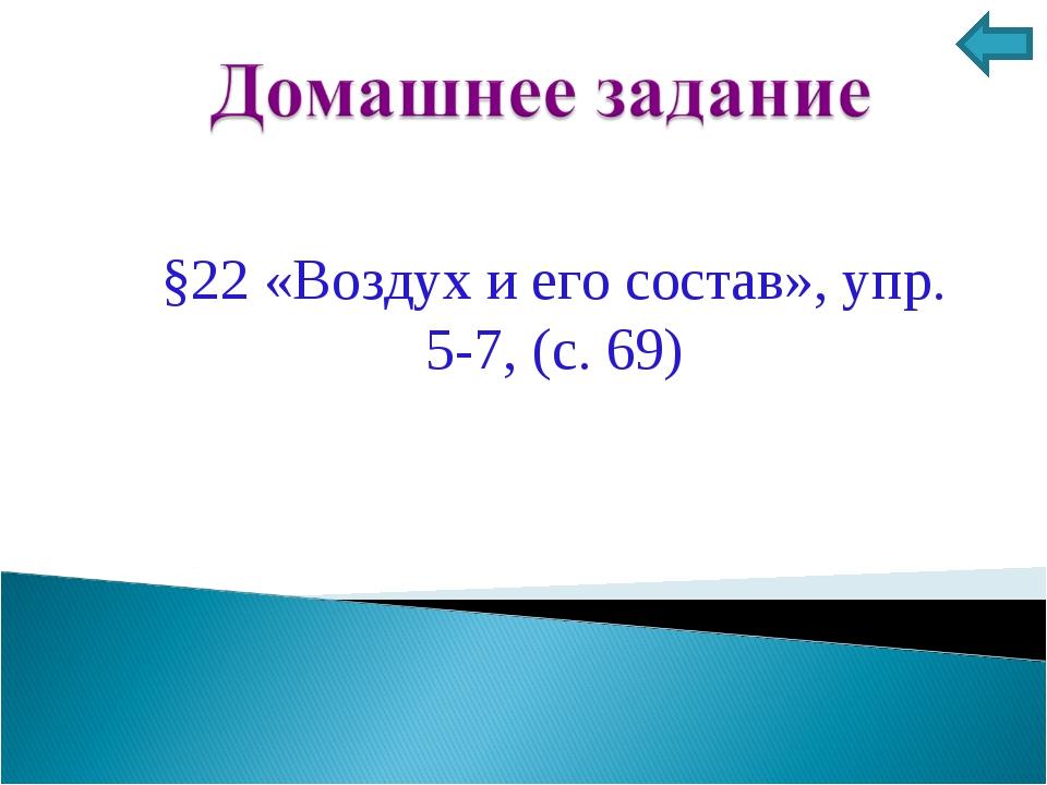 §22 «Воздух и его состав», упр. 5-7, (с. 69)