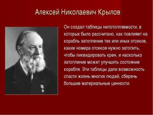 Алексей Николаевич Крылов Он создал таблицы непотопляемости, в которых было р
