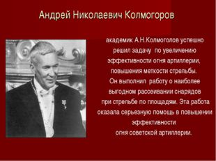 Андрей Николаевич Колмогоров академик А.Н.Колмоголов успешно решил задачу по