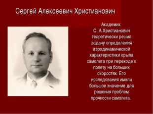 Академик С. А.Христианович теоретически решил задачу определения аэродинамиче