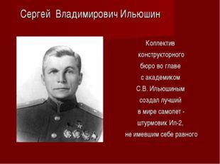 Коллектив конструкторного бюро во главе с академиком С.В. Ильюшиным создал лу
