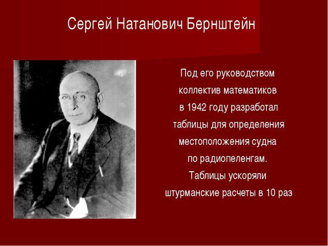 Сергей Натанович Бернштейн Под его руководством коллектив математиков в 1942...