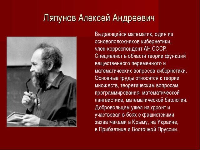 Ляпунов Алексей Андреевич Выдающийся математик, один из основоположников кибе...