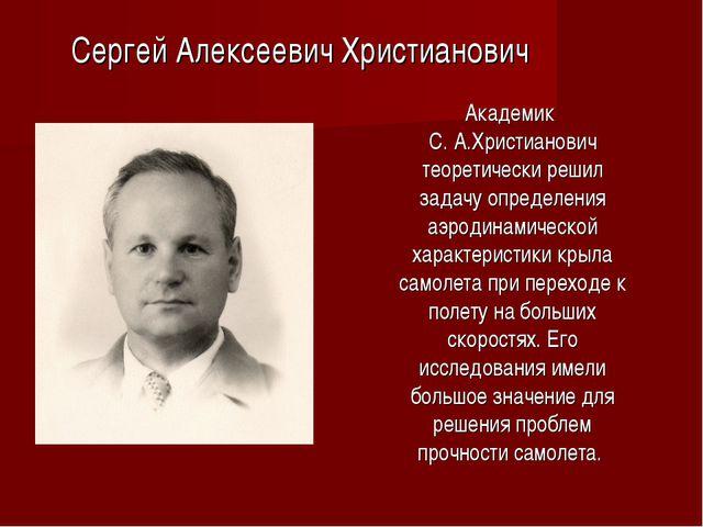 Академик С. А.Христианович теоретически решил задачу определения аэродинамиче...