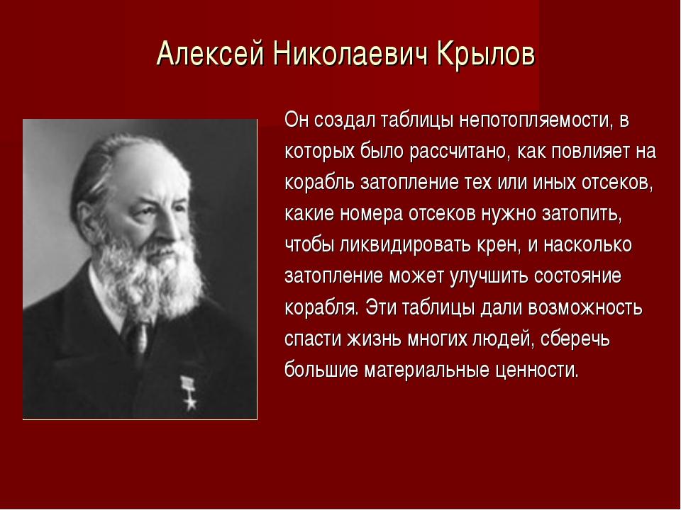 Алексей Николаевич Крылов Он создал таблицы непотопляемости, в которых было р...