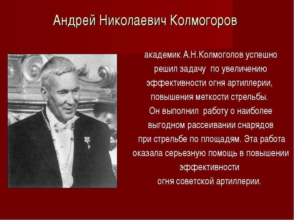 Андрей Николаевич Колмогоров академик А.Н.Колмоголов успешно решил задачу по...