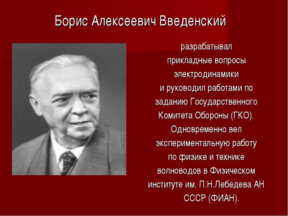 разрабатывал прикладные вопросы электродинамики и руководил работами по задан...