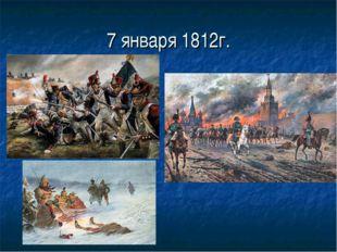 7 января 1812г.