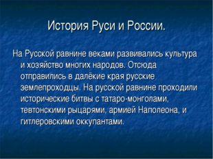 История Руси и России. На Русской равнине веками развивались культура и хозяй