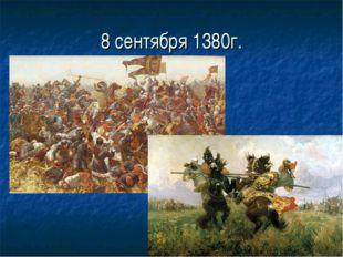 8 сентября 1380г.