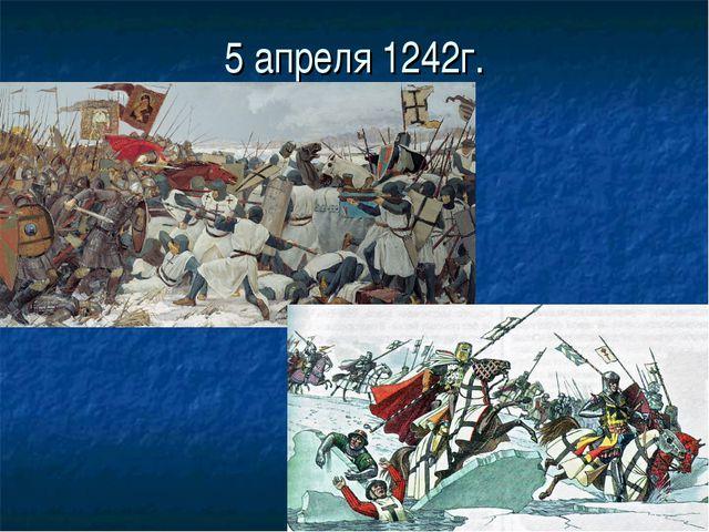 5 апреля 1242г.