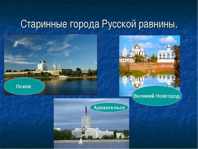 Старинные города Русской равнины. Псков Великий Новгород Архангельск