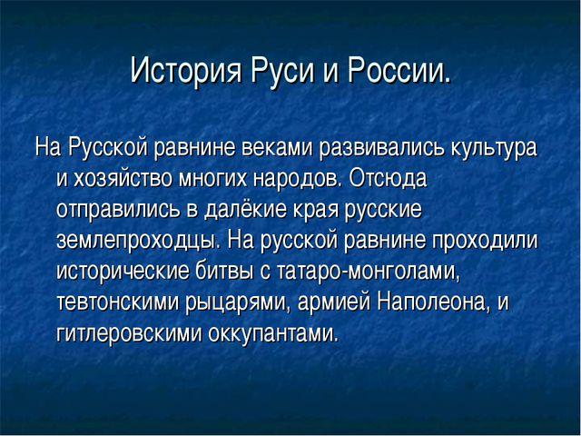 История Руси и России. На Русской равнине веками развивались культура и хозяй...