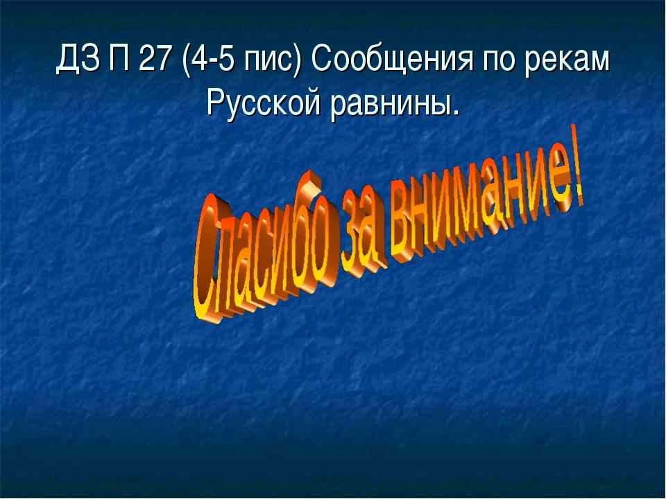 ДЗ П 27 (4-5 пис) Сообщения по рекам Русской равнины.