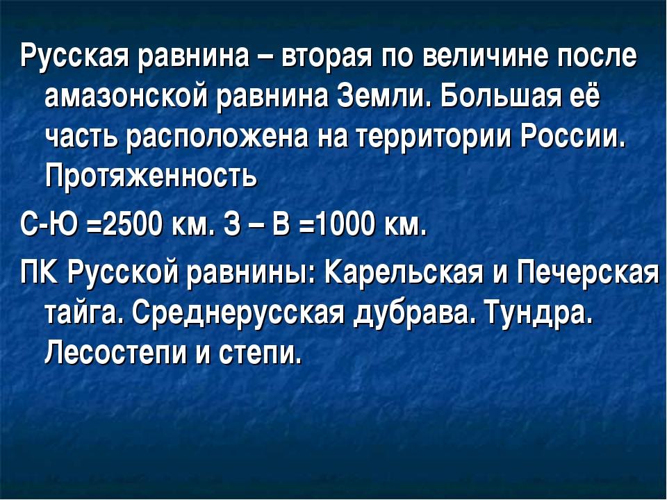 Русская равнина – вторая по величине после амазонской равнина Земли. Большая...