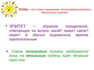 ТРОПЫ – это слова и выражения, используемые автором в переносном значении. ЭП