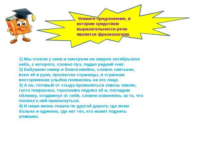 Укажите предложение, в котором средством выразительности речи является фраз...