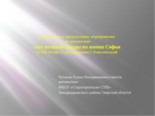 презентация к внеклассному мероприятию по математике свет великой звезды по