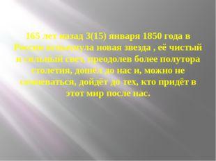 165 лет назад 3(15) января 1850 года в России вспыхнула новая звезда , её чис