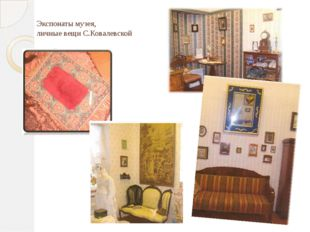 Экспонаты музея, личные вещи С.Ковалевской