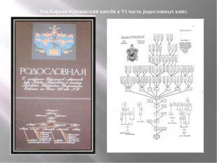 Род Корвин-Круновский внесён в VI часть родословных книг.