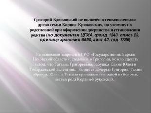 Григорий Крюковский не включён в генеалогическое древо семьи Корвин-Крюковски