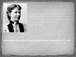 С.В.Ковалевская «Написать биографию Ковалевской-значит создать поэму о ней»