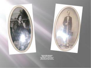 Родители Софьи Ковалевской мать Елизавета Фёдоровна (девичья фамилия — Шубер