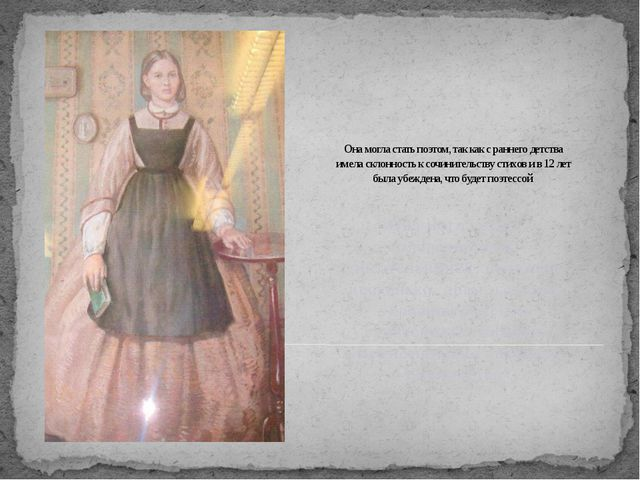 Она могла стать поэтом, так как с раннего детства имела склонность к сочините...