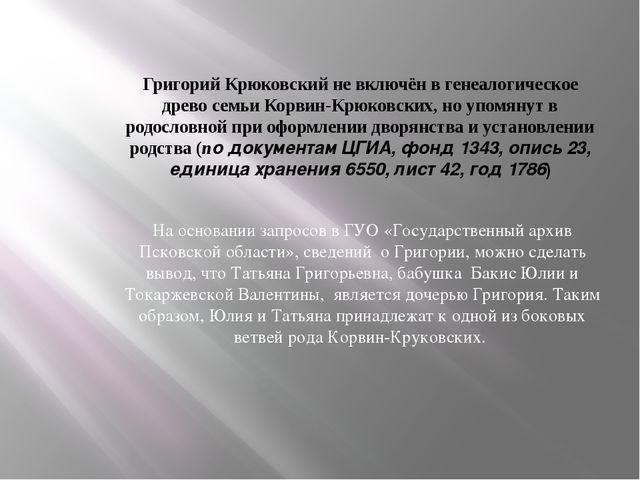 Григорий Крюковский не включён в генеалогическое древо семьи Корвин-Крюковски...
