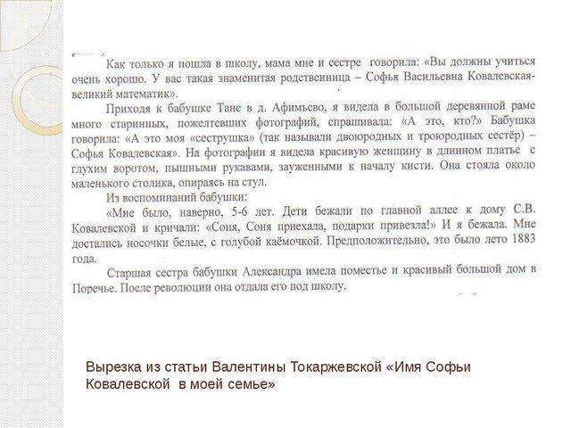 Вырезка из статьи Валентины Токаржевской «Имя Софьи Ковалевской в моей семье»