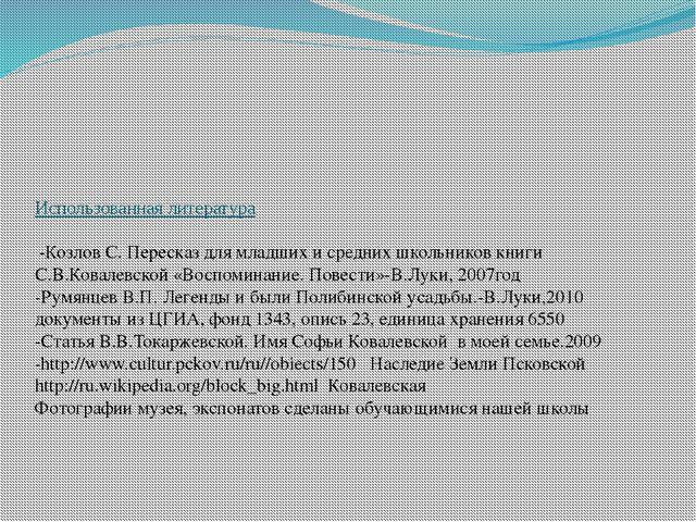 Использованная литература -Козлов С. Пересказ для младших и средних школьнико...