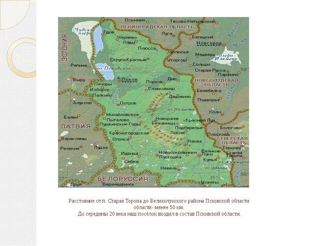 Расстояние от п. Старая Торопа до Великолукского района Псковской области обл...
