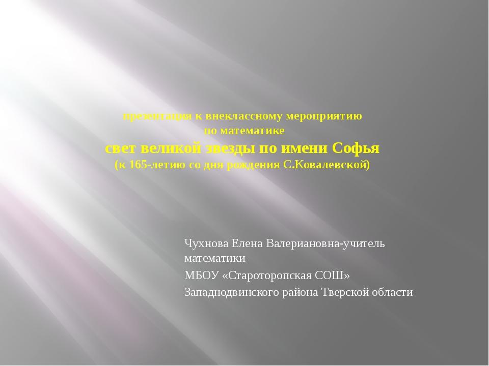 презентация к внеклассному мероприятию по математике свет великой звезды по...